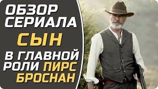 Сериал СЫН - Обзор нового сериала с Пирсом Броснаном