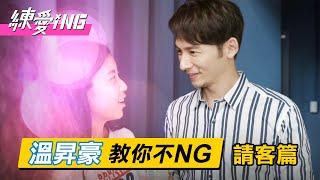 電影【練愛iNG】溫昇豪教你不NG〖請客篇〗