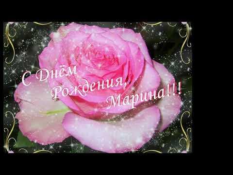 С Днем рождения, Марина! Красивое музыкальное поздравление для женщины.