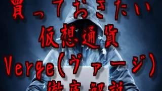 【2018年爆上げ!?】今、買っておきたい通貨Verge(ヴァージ)について徹底解説!!