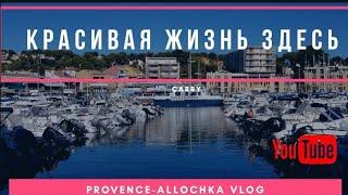 франция/Средиземное МОРЕ/Красивая жизнь ЗДЕСЬ!/provenceallochka vlog