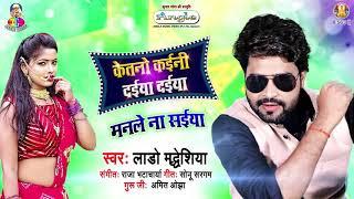 केतनो कईनी दईया दईया !! Lado Madheshiya इस गाने में किया सबसे बड़ा खुलाशा !! Bhojpuri Songs New