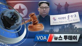 [VOA 뉴스 투데이] 2020년 7월 11일