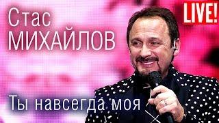 Стас Михайлов - Ты навсегда моя (Live Full HD)