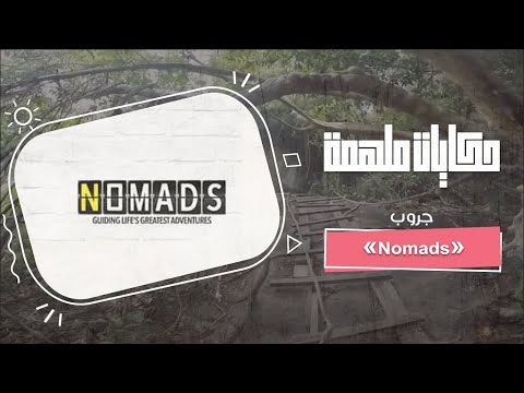 حكايات ملهمة | «nomads».. من مجموعة على فيسبوك إلى منصة احترافية لتبادل خبرات السفر  - نشر قبل 8 ساعة