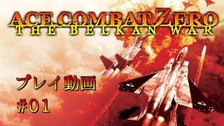 【PS2】ACE COMBAT ZERO #01【プレイ動画】