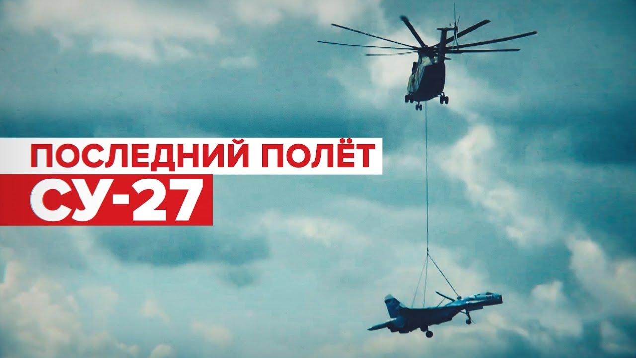 Ми-26 доставил истребитель Су-27 на место вечной стоянки