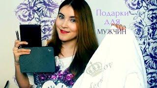 видео Подарки для мужчин. Купить подарок мужчине по отличной цене в Киеве