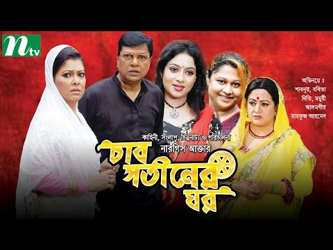 Bangla Movie: Char Shotiner Ghor |  Alamgir, Shabnur, Moyuri
