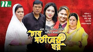 Char Shotiner Ghor (চার সতীনের ঘর) | Shabnur, Moyuri, Babita, Diti, Mahfuz,Alamgir |NTV Bangla Movie