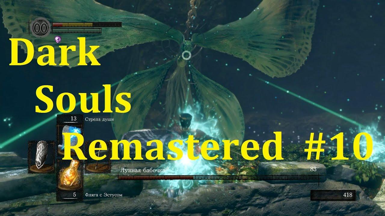 Dark Souls Remastered Прохождение ► Лунная Бабочка #10