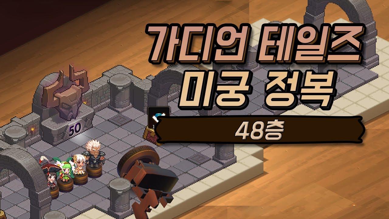 [가디언테일즈]미궁 정복 _ 48층