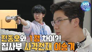 금메달리스트 진종오도 인정한 사격천재 이승기?! [예능…