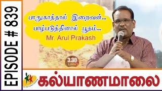 பாதுகாத்தால் இறைவன்... பாழ்படுத்தினால் பூதம்.... : Mr. Arul Prakash | Kalyanamalai Episode-839
