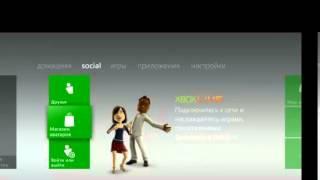 Как узнать что Xbox 360 забанен в Xbox Live(На новый бокс Yandex 410011656359670 WMR R236324103290 WMZ Z189423819407., 2013-10-14T06:01:05.000Z)