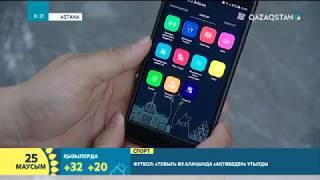 Smart Astana мобильді қосымшасының ерекшелігі