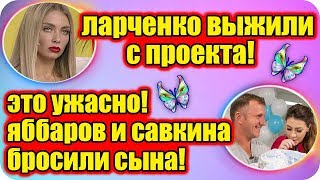 ДОМ 2 НОВОСТИ ♡ Раньше Эфира 12 марта 2019 (12.03.2019).