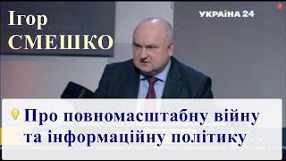 📌Смешко про повномасштабну війну з Росією, протидію пропаганді та інформатакам РФ та що робити владі