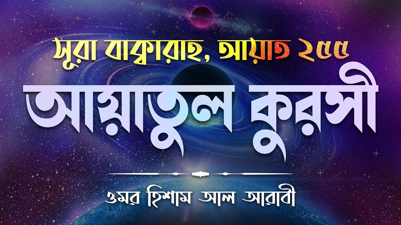 Ayatul Kursi by Omar Hisham Al Arabi with Bangla Subtitle