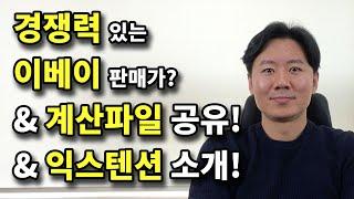 경쟁력 있는 이베이 판매가 책정 방법 & 엑셀파일 공유…