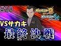 【エピソードRR最終章】VS RR団ボス サカキ!『ポケモン ウルトラサンムーン』を実況プレイ#28