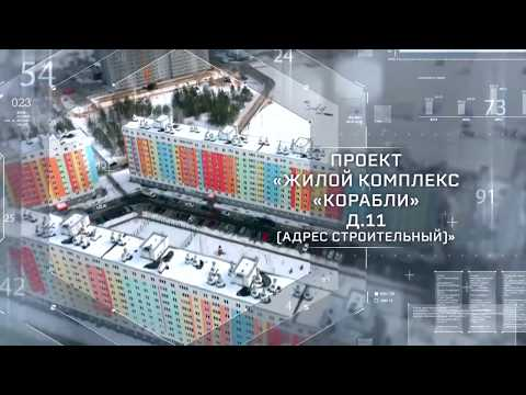 ЖК Корабли - Инвестпроект года в сфере жилой недвижимости. (г. Нижний Новгород)