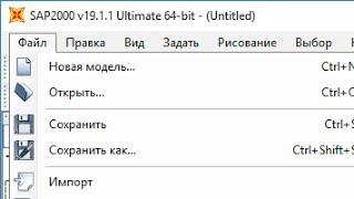 SAP2000: Русификация