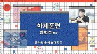 GFSF2020 양형석 감독 GV 코멘터리