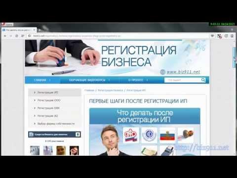 Что нужно еще сделать после регистрации ип бланк для регистрации ип казахстан