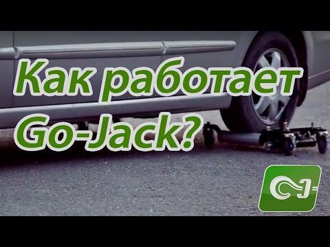 Гидравлическая тележка GoJack