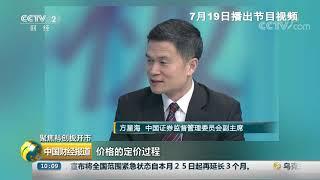 [中国财经报道]聚焦科创板开市| CCTV财经