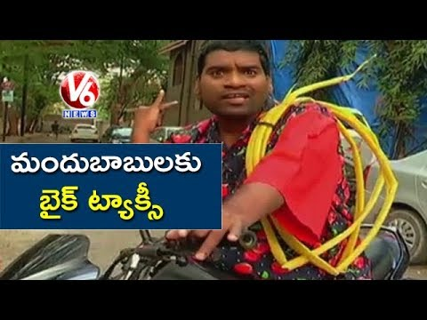 Bithiri Sathi Part Time Job: Bike Taxi For Drunk People | Teenmaar News | V6 News
