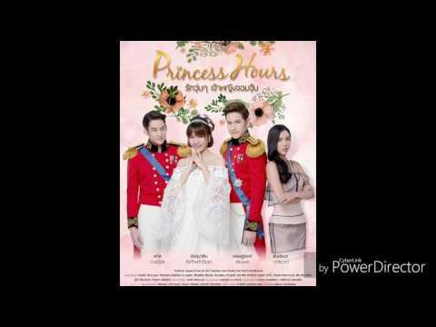 นี่แหละความรัก OST: รักวุ่นๆ เจ้าหญิงเจ้าจุ้น Princess Hours Thai