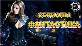 Подборка ФАНТАСТИЧЕСКИХ сериалов. Что посмотреть? | NVision