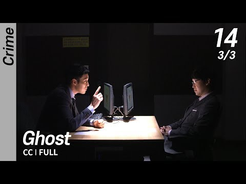 [CC/FULL] Ghost EP14 (3/3) | 유령