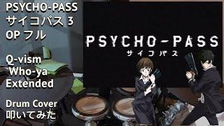 サイコパス3期 OP フル「Q-vism / Who-ya Extended 」PSYCHO PASS 3【Drum Cover 叩いてみた】