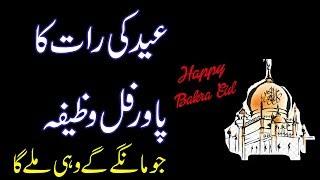 Eid Ul Adha Ki Raat Ka Wazifa-Eid Ul Azha Wazifa