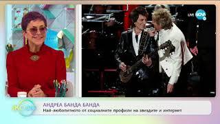 """Андреа Банда Банда: Най-интересното от социалните профили на звездите - """"На кафе"""" (19.02.2020)"""