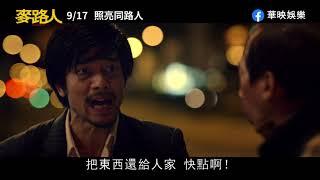 【麥路人】9月17(四)  照亮同路人