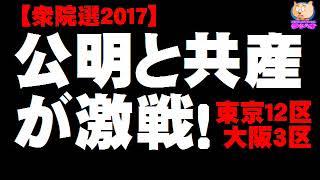 【衆院選2017】公明と共産が激戦!- 東京12区、大阪3区