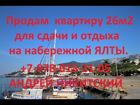 ЯЛТА НАБЕРЕЖНАЯ.  ПРОДАМ КВАРТИРУ 26М2. +7-798-015-21-05 Андрей Никитский