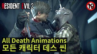 Resident Evil  2 - All Character Death Scenes (바하2 모든 …