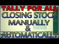 ENTER CLOSING STOCK MANUALLY AND AUTOMATICALLY IN PROFIT AND LOSS STATEMENT IN TALLY.ERP9
