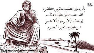 أبو نواس | شاعر الخمر والغلمان - المتمرد التائب !