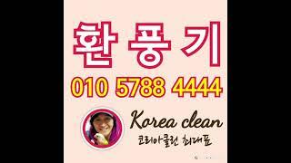 자동소화기가 설치되어있는 주방 렌지 후드교체 하츠 설치…