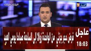 عاجل ... قرارات الحكومة الجزائرية بخصوص يومي العيد... أوقات الحجر الصحي في الجزائر