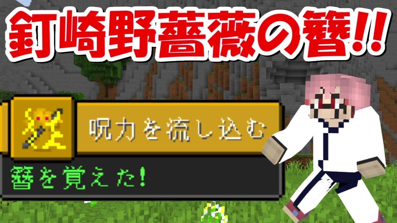 【Minecraft】釘崎野薔薇の簪が強すぎる!!呪術廻戦&鬼滅の刃MODでサバイバル!!#4 -DEMON SLAYER Kimetsu no Yaiba-