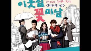 [이웃집 꽃미남 OST]로맨틱 펀치 (Romantic Punch) - 레디메리 GO! (Ready-Merry-Go!)