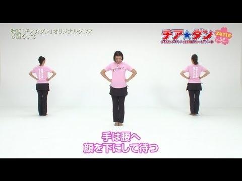 「チア☆ダン」しよっさキャンペーン レッスン動画 Ron DtMendoza