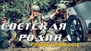 военный фильм Светская Родина 2016 Российские военные фильмы